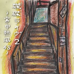 磔磔ライヴ2 〜寒中熱風48〜
