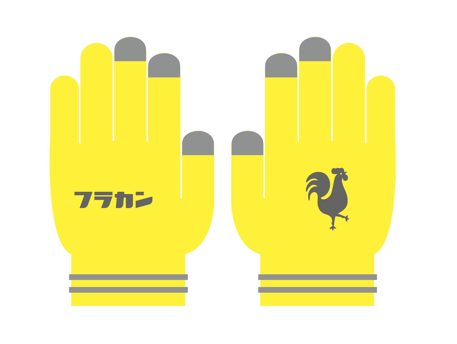 フラカン手袋