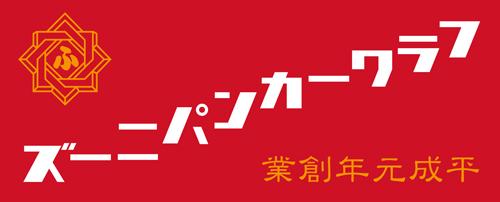 フラカン平成タオル