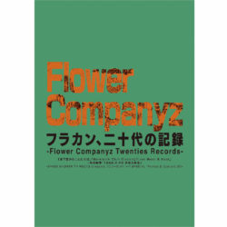 『フラカン、二十代の記録 -Flower Companyz Twenties Records-』