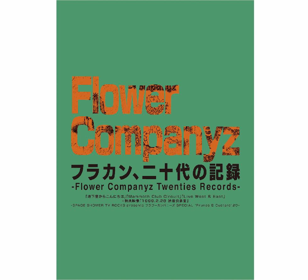 『フラカン、二十代の記録 -Flower Companyz Twenties Records-』