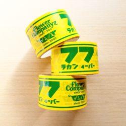 フラカンFEVER(フフ)テープ