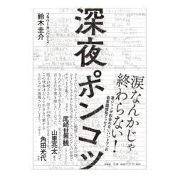 鈴木圭介・著「深夜ポンコツ」 *サイン入り