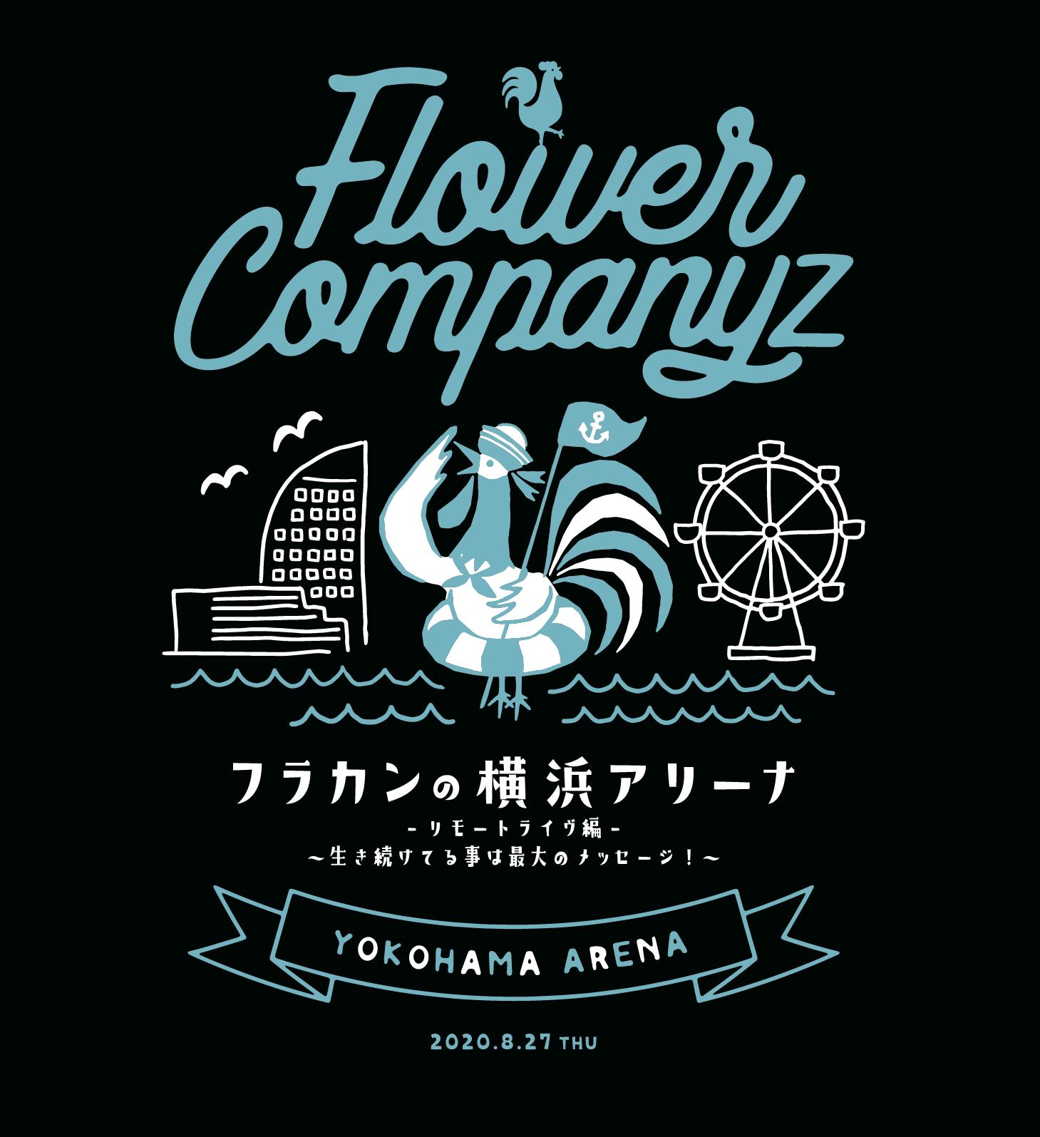 フラカンの横浜アリーナ Tシャツ(ブラック)
