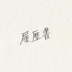 26th single「履歴書」