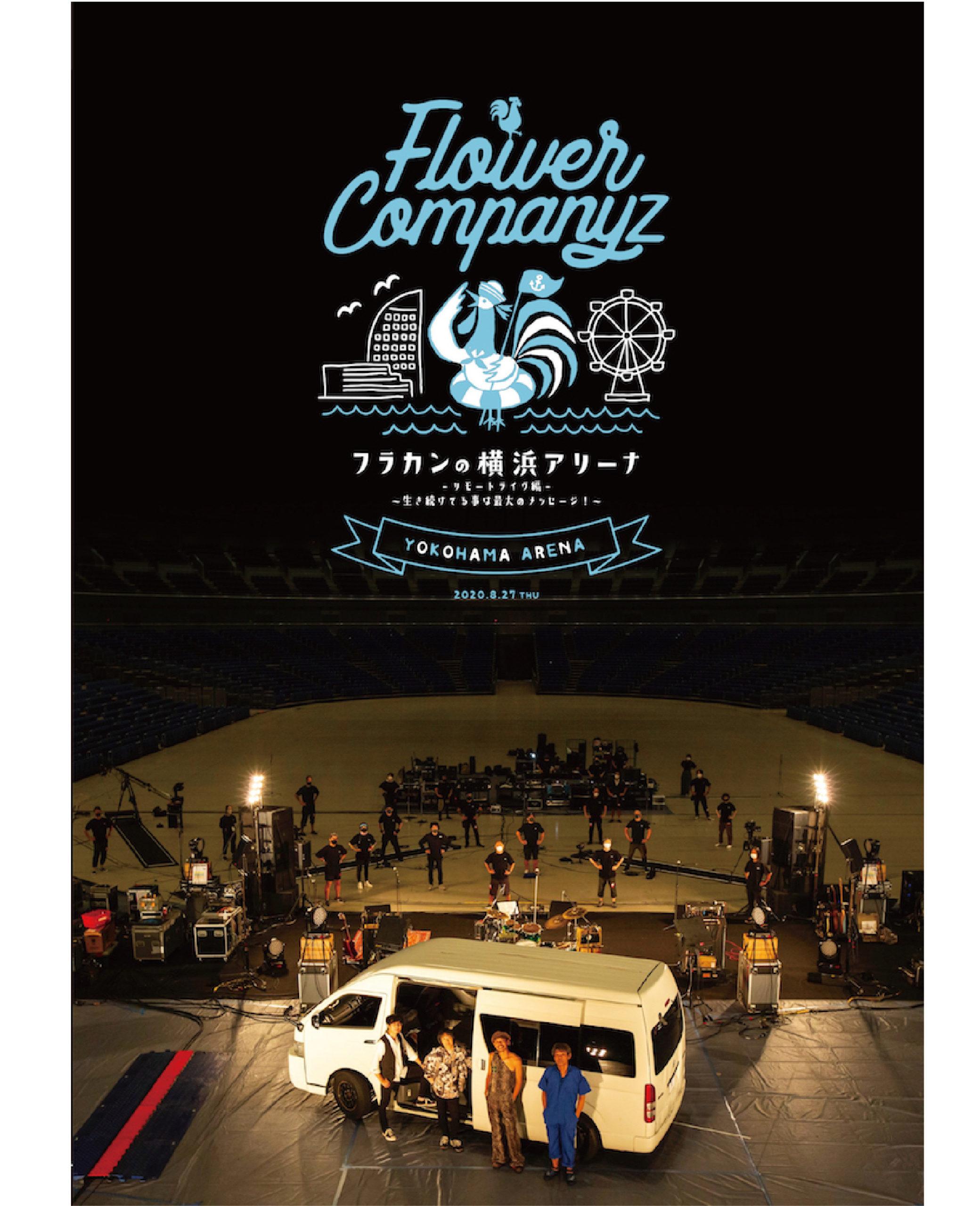 LIVE DVD「フラカンの横浜アリーナ -リモートライヴ編- 〜生き続けてる事は最大のメッセージ!〜」