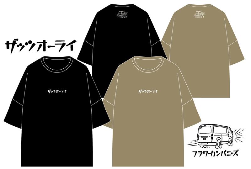 ザッツオーライ ビッグシルエットTシャツ(ブラック)