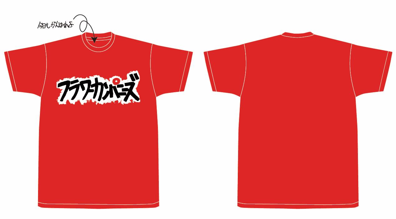 フラカンTシャツ[真赤な太陽ver.]